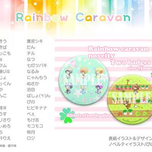 ダメプリ非公式ファンブック2【Rainbow Caravan】