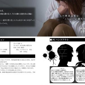 インセインシナリオ集「Quartet」