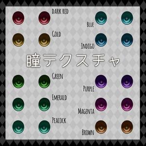 【無料版あり】瞳のテクスチャ【全10色】