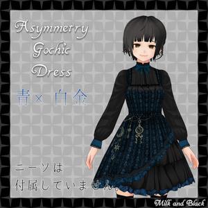 【無料版あり】アシンメトリーゴシックドレス【VRoid】