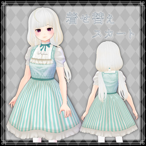 【VRoid】フリルスカート(白)【着せ替え】