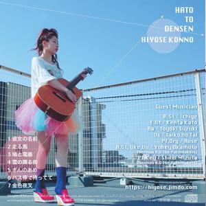 こんのひよせ 1st Album「ハトと電線」