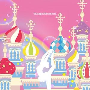 『タマラ・モスクヴィナ』重版記念 特製スマホ用(iPhone対応)壁紙