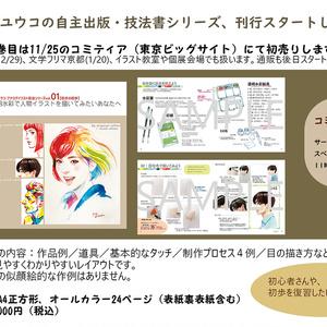 眼福ユウコ・イラスト技法書1「透明水彩で人物イラストを描いてみたいあなたへ」