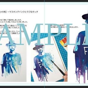 眼福ユウコのイラスト技法書2 「透明水彩とマスキング技法」