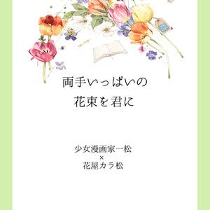 両手いっぱいの花束を君に【少花】