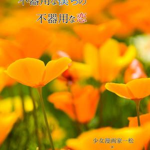 不器用な僕らの不器用な恋【少花】