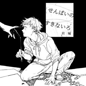 【創作漫画】せんぱいのすきないろ・前編