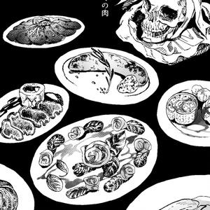 【創作漫画】マユミの肉