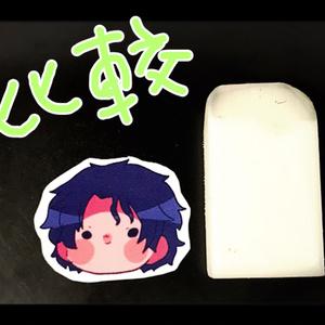 【テニプリ】もちもちシール【学校別】