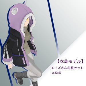 【オリジナル衣装モデル】メイズさん冬服セット
