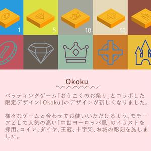 Wood Coin ~Okoku.ver~ 【ムビンギ】