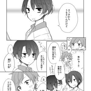 【創作漫画】ふたりクラス