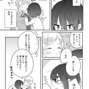 【創作漫画】ふたりノート