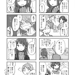 【創作漫画】ナツキくんは今日もキレイ