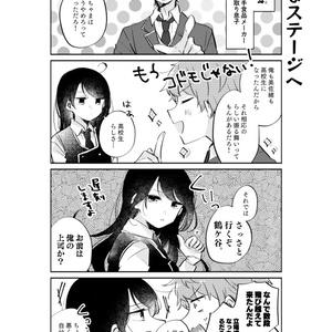 【創作漫画】シュジュウノジジョウ