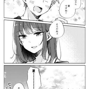 【創作漫画】ナツキくんは今日もキレイ-Summer-