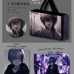 【C97】SAD(SET販売有り)