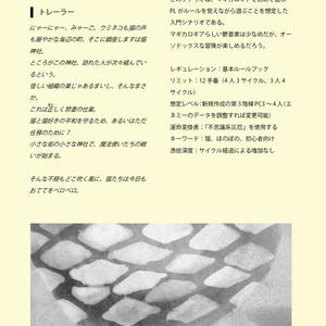 【データ版】TRPGシナリオ集「みずとみみ」