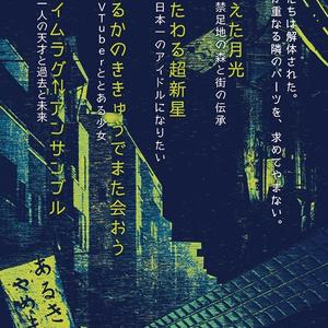 【DL版】「分割数七十二億」CoC6版シナリオ集