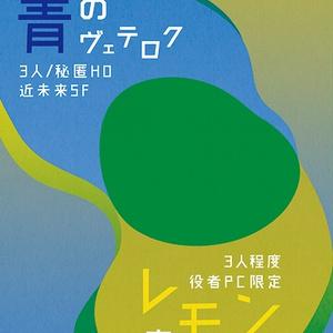 【DL版】「GREEN FUTURE」CoC6版シナリオ集