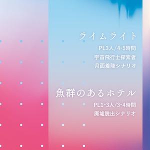 【DL版】無数たち【CoC6版シナリオ集】