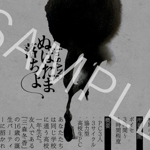 【TRPGセッション素材】インセイン「ぬばたま落ちよ」NPC&トレーラー素材