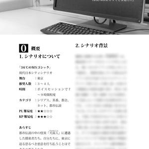CoCシナリオ集「ドッペル宇宙宇宙」DL版