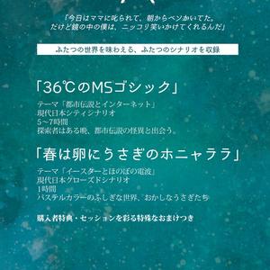 CoCシナリオ集「ドッペル宇宙宇宙」6版DL版
