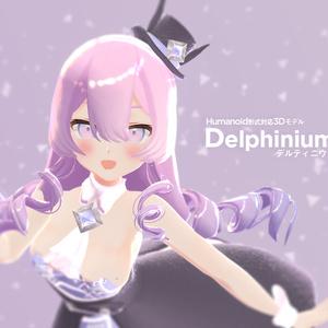 オリジナル3Dモデル 「デルフィニウム」Ver1.0