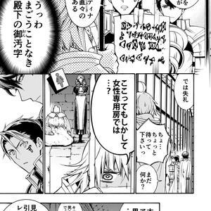 女王陛下の教育係 -Her Majesty`s Tutor 02-