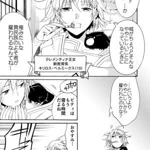 女王陛下の教育係Ⅱ-Her Majesty`s Tutor 03-