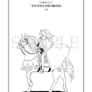 千年迷宮の七王子「少年皇帝と月影の騎兵団」上巻