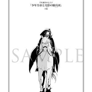 千年迷宮の七王子「少年皇帝と月影の騎兵団」下巻