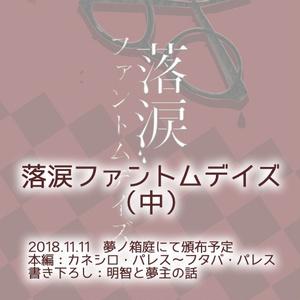 落涙ファントムデイズ(中)