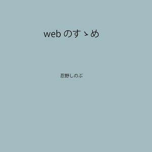 JKでもわかる「webのすゝめ」ver.0.0.2