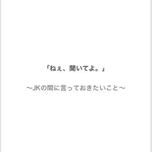 リアルJKが書くマッハ新書 「ねえ、聞いてよ。」ver.1.1.1