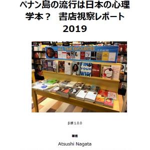 ペナン島の流行は日本の心理学本? 書店視察レポート2019