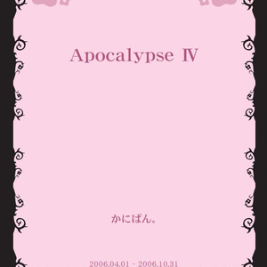 Apocalypse Ⅳ