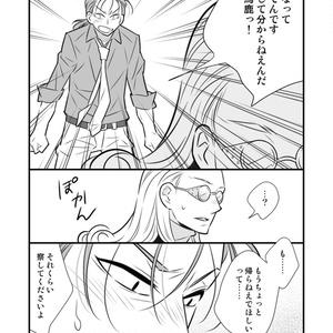 【からサー】殺し屋の再会