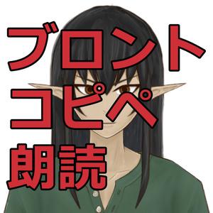 【ケリン】ブロントコピペ朗読
