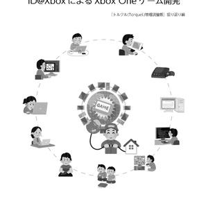 個人でもできる ID@XboxによるXbox Oneゲーム開発  -トルクル(TorqueL)物理調整版振り返り編- [PDFデータDL付き]