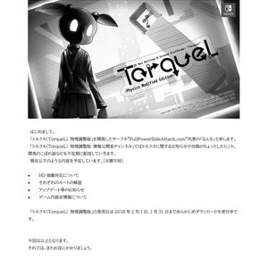 トルクル(TorqueL) 物理調整版 情報公開室チャンネル記事集