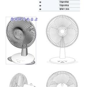 小型扇風機3Dモデル