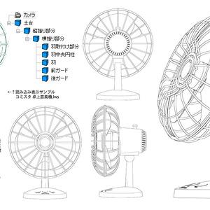 卓上扇風機3Dモデル