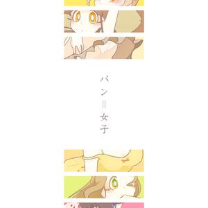 【イラスト本】パン=女子