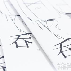 【イラスト本】呑気