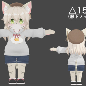 VRアバター向け3Dモデル【藍ちゃん】ver1.11