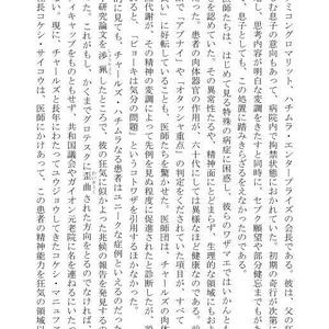 忍殺神話 7(DL版)