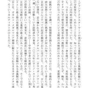 忍殺神話 3(DL版)